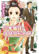 少年舞妓・千代菊がゆく!42 高瀬川ラブストーリー(コバルト文庫)