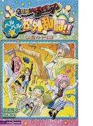 大短編べるぜバブベルベル☆校外乱闘!! 石矢魔ヤンキー列伝 (JUMP J BOOKS)(JUMP J BOOKS(ジャンプジェーブックス))