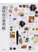 素材よろこぶ調味料の便利帳
