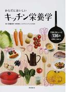からだにおいしいキッチン栄養学 不調に効くレシピ136品