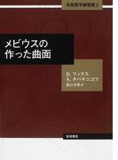 本格数学練習帳 2 メビウスの作った曲面