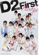 D2 First〜Always〜 D2ファースト写真集