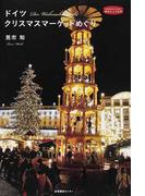 ドイツクリスマスマーケットめぐり