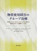物質使用障害のグループ治療 TTM(トランス・セオリティカル・モデル)に基づく変化のステージ治療マニュアル