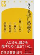 AKB48白熱論争 (幻冬舎新書)(幻冬舎新書)