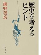 歴史を考えるヒント (新潮文庫)(新潮文庫)