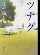 ツナグ (新潮文庫)(新潮文庫)