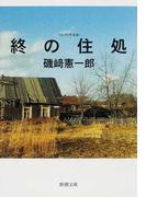 終の住処 (新潮文庫)(新潮文庫)