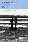 アドラーに学ぶ 2 愛と結婚の諸相