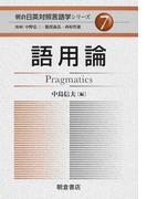 朝倉日英対照言語学シリーズ 7 語用論