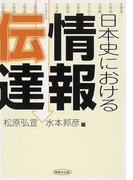 日本史における情報伝達