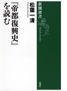 『帝都復興史』を読む(新潮選書)(新潮選書)