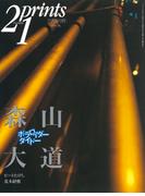Prints21(No.46)1997年秋号 特集:森山大道(prints21)