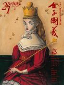 Prints21(No.83)2007年夏号 特集:金子國義(prints21)