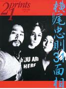 Prints21(No.47)1997年冬号 特集:横尾忠則(prints21)