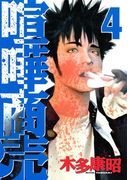 喧嘩商売(4)