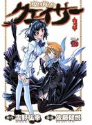 聖痕のクェイサー 3(チャンピオンREDコミックス)
