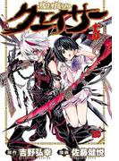 聖痕のクェイサー 5(チャンピオンREDコミックス)