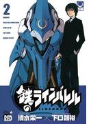 鉄のラインバレル 2(チャンピオンREDコミックス)