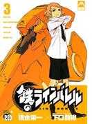 鉄のラインバレル 3(チャンピオンREDコミックス)