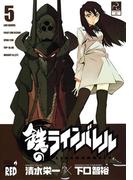 鉄のラインバレル 5(チャンピオンREDコミックス)