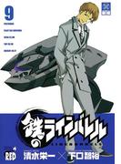 鉄のラインバレル 9(チャンピオンREDコミックス)