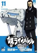 鉄のラインバレル 11(チャンピオンREDコミックス)