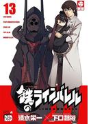 鉄のラインバレル 13(チャンピオンREDコミックス)