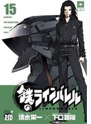 鉄のラインバレル 15(チャンピオンREDコミックス)