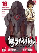 鉄のラインバレル 16(チャンピオンREDコミックス)