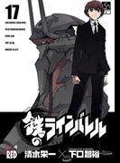 鉄のラインバレル 17(チャンピオンREDコミックス)