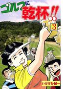ゴルフに乾杯!! 3(GOLFコミック)