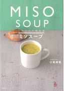 これだけで完全食ミソスープ