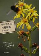 野に咲く花の生態図鑑
