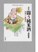 闘う純米酒 神亀ひこ孫物語 新版 (平凡社ライブラリー)(平凡社ライブラリー)