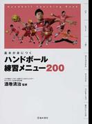 ハンドボール練習メニュー200 基本が身につく Handball Coaching Book