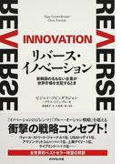 リバース・イノベーション 新興国の名もない企業が世界市場を支配するとき