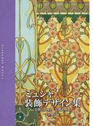 ミュシャ装飾デザイン集 『装飾資料集』『装飾人物集』