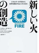 新しい火の創造 エネルギーの不安から世界を解放するビジネスの力