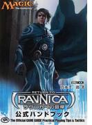 マジック:ザ・ギャザリングラヴニカへの回帰公式ハンドブック (ホビージャパンMOOK)
