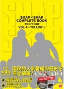 SMAP×SMAP COMPLETE BOOK 月刊スマスマ新聞 VOL.4 YELLOW (TOKYO NEWS MOOK)