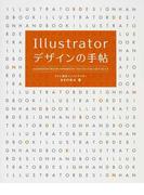 Illustratorデザインの手帖 CS6/CS5/CS4/CS3/CS2/CS
