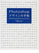 Photoshopデザインの手帖 CS6/CS5/CS4/CS3/CS2/CS