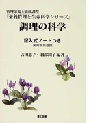 調理の科学 (栄養管理と生命科学シリーズ)