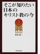 そこが知りたい日本のキリスト教の今