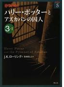 ハリー・ポッターとアズカバンの囚人 3-1 (静山社文庫 ハリー・ポッター文庫)(静山社文庫)