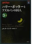 ハリー・ポッターとアズカバンの囚人 3-2 (静山社文庫 ハリー・ポッター文庫)(静山社文庫)