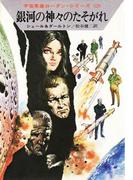 宇宙英雄ローダン・シリーズ 電子書籍版4 神々のたそがれ(ハヤカワSF・ミステリebookセレクション)
