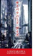サイバラバード・デイズ(ハヤカワSF・ミステリebookセレクション)