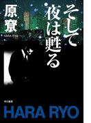 そして夜は甦る(ハヤカワSF・ミステリebookセレクション)